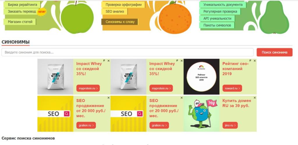 Монетизация Text.ru Блок РСЯ квадраты